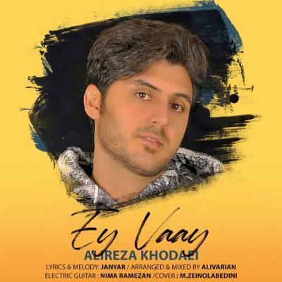 Alireza Khodaei - Ey Vaay