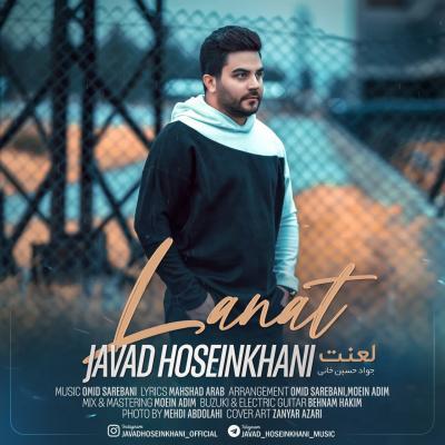 Javad Hoseinkhani - Lanat
