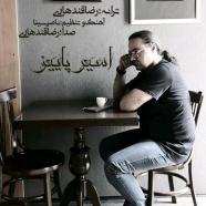 رضا قندهاری - اسیر پاییز