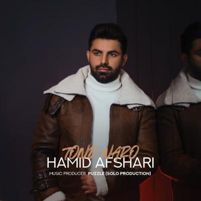 Hamid Afshari - Tond Naro