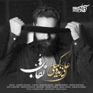 علی زند وکیلی - نقاب