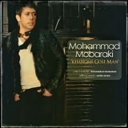 محمد مبارکی - خانوم گل من