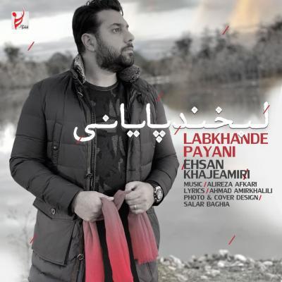 Ehsan Khajeh Amiri - Labkhande Payani