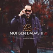 محسن داداشی - پاییز