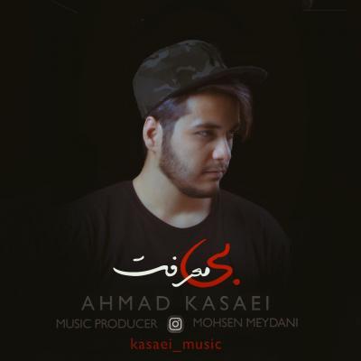 Ahmad Kasaei - Bi Marefat