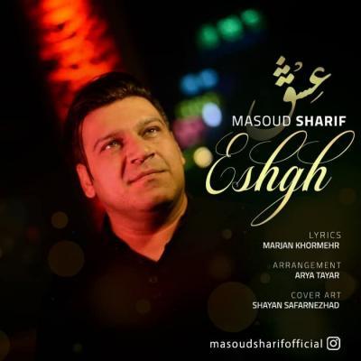 Masoud Sharif - Eshgh