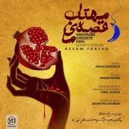 حسام فریاد - مهتاب قصه ی ما