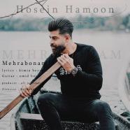 حسین هامون - مهربونم