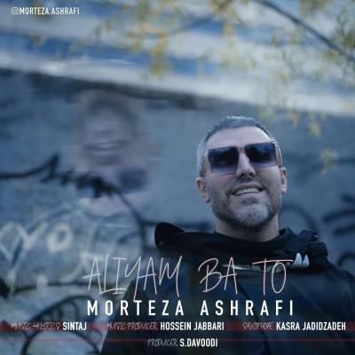 Morteza Ashrafi - Aliyam Ba To