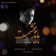 مسعود دارابی - باید ببخشمت