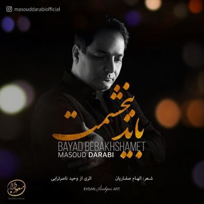 Masoud Darabi - Bayad Bebakhshamet