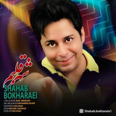 Shahab Bokharaei - Shahre Ghalbam
