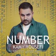 کامی یوسفی - شماره