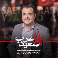 سعید عرب - یلدا