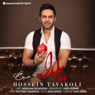 حسین توکلی - یلدا