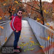مسعود حاتمی - روزای آخر پاییز