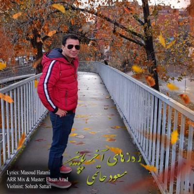 Masoud Hatami - Rozaye Akhar Paeiz