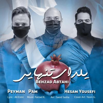 Behzad Abtahi - Yaldaye Tanhaei (Ft Peyman Pam ft Hesam Yousefi)