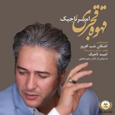 Amir Tajik - Ghahve Ghajari
