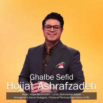 Hojat Ashrafzadeh - Ghalbe Sefid