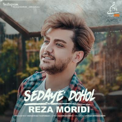 Reza Moridi - Sedaye Dohol
