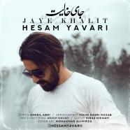 حسام یاوری - جای خالیت