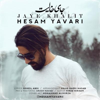 Hesam Yavari - Jaye Khalit