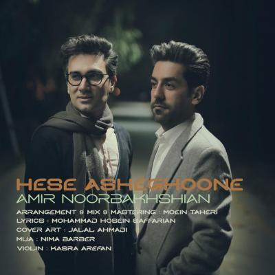 Amir Noorbakhshian - Hese Asheghoone