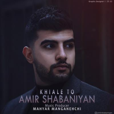Amir Shabaniyan - Khiale To