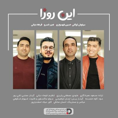 Farhad Dayani - In Rooza (ft Hossein Shahsavari ft Siyavash Tavakoli ft Amir Pourkhosravani)