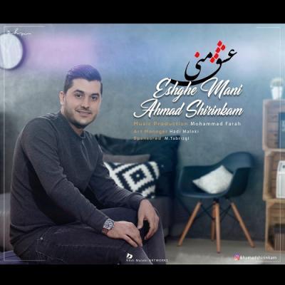 Ahmad Shirinkam - Eshghe Mani