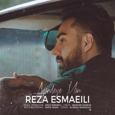 Reza Esmaeili - Ayandeye Man