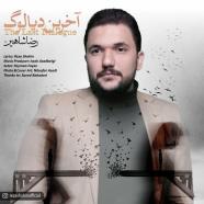 رضا شاهین - آخرین دیالوگ
