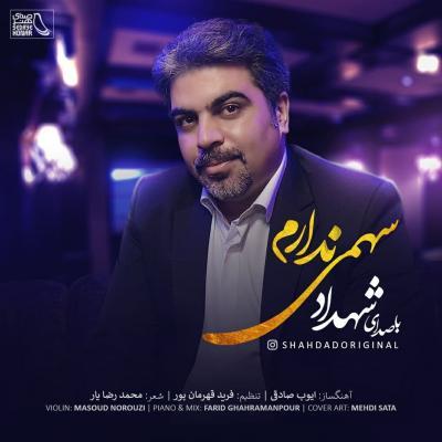Shahdad - Sahmi Nadaram