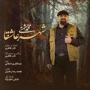 محمد حشمتی - شهر عاشقا