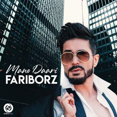 Fariborz - Mano Daari
