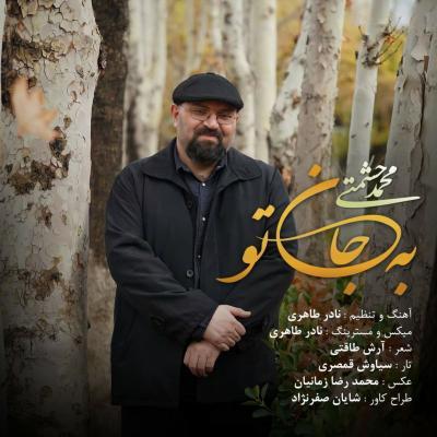 Mohammad Heshmati - Be Jane To