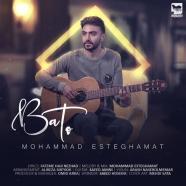 محمد استقامت - با تو
