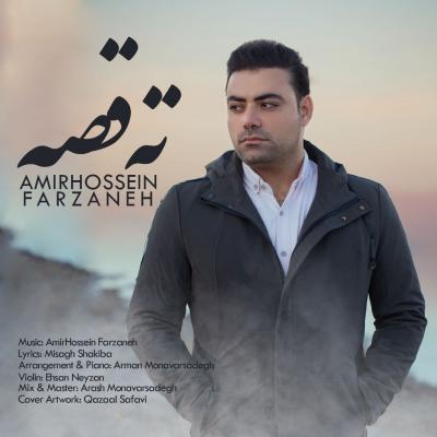 Amirhossein Farzaneh - Tahe Ghese