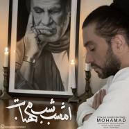 محمد محبیان - امشب شب مهتابه