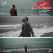رضا خلیفه - حال بد