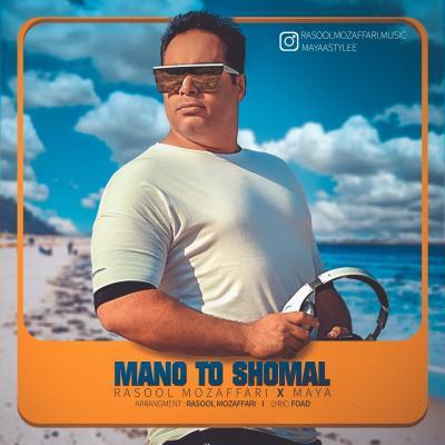 Rasool Mozaffari - Mano To Shomal (Ft Maya)