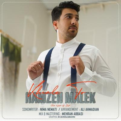 Hamzeh Malek - Khiale To