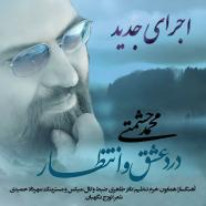 محمد حشمتی - درد عشق و انتظار (ورژن جدید)