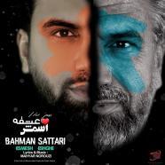 بهمن ستاری - اسمش عشقه