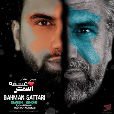 Bahman Sattari - Esmesh Eshghe
