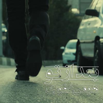 Hooman Ghafouri - Bad Az To