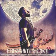 ابراهیم گرجی - لیلای مجنون