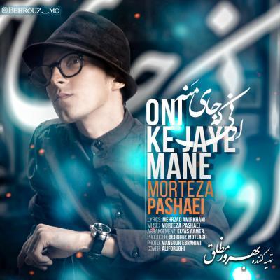 Morteza Pashaei - Oni Ke Jaye Mane