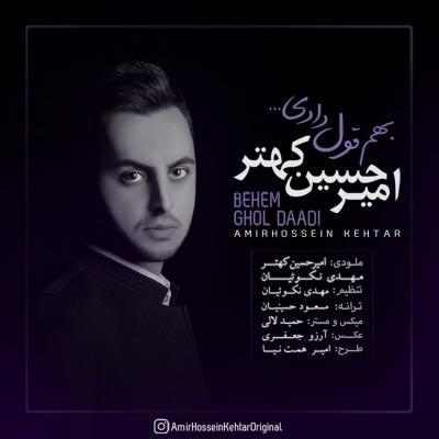 Amirhossein Kehtar - Behem Ghol Dadi